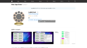 Mac、Ladiocast、インストール