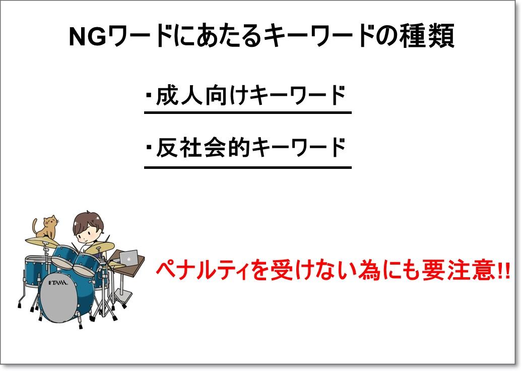 NGキーワード